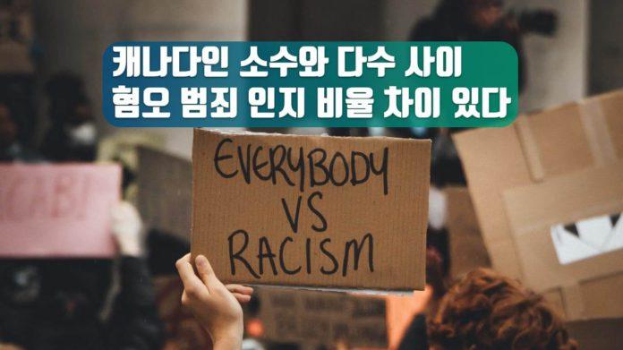 혐오 범죄 인식 차이