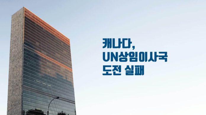 캐나다 UN 상임이사국 선출 실패