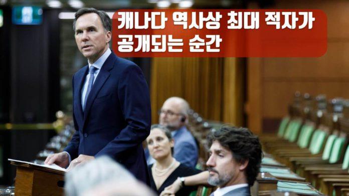 캐나다 재무부, 최대 적자