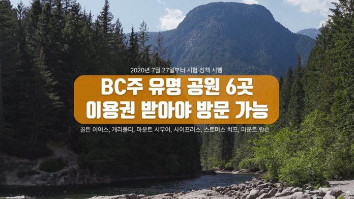 BC주 공원 무료 이용권