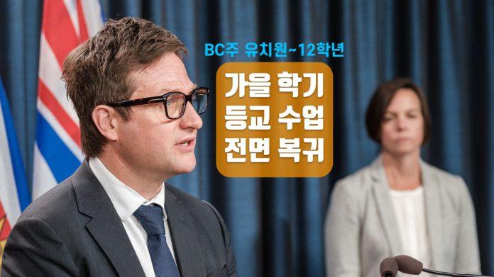 BC주 교육부 장관