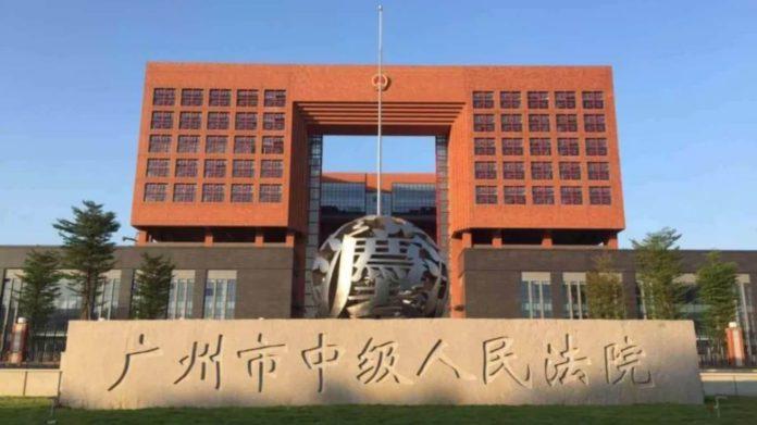 중국 법원