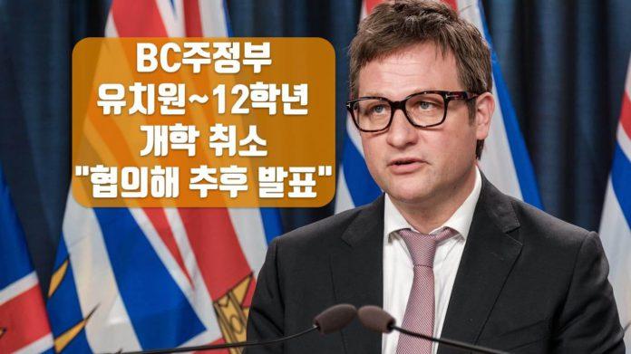 BC주정부 교육부