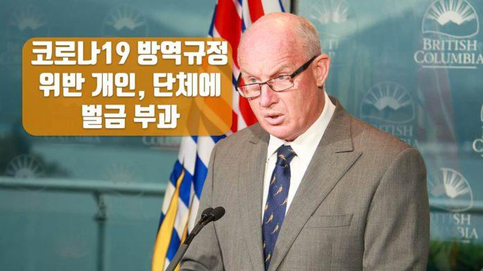 마이크 팬워스 BC주 공공안전부 장관