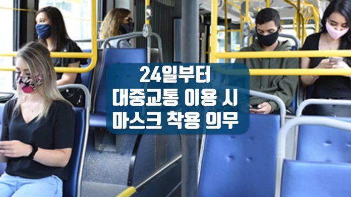 대중교통 마스크 착용
