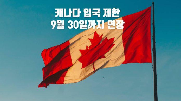 캐나다 입국 제한
