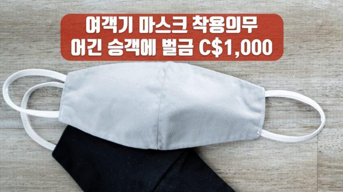 캐나다 여객기 마스크 착용의무