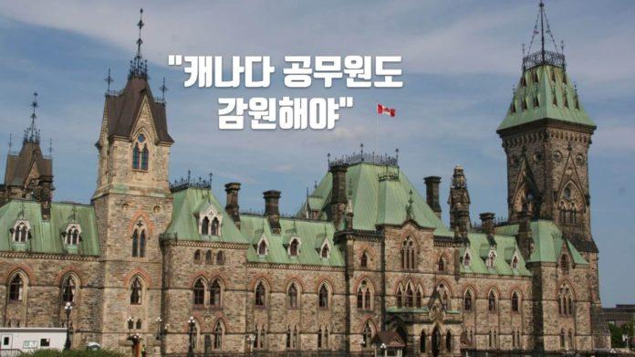 캐나다 국회의사당