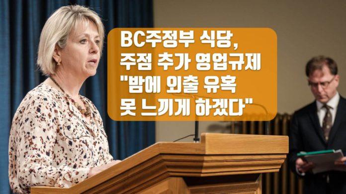 BC주정부 보건 책임자