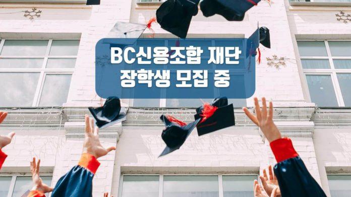 BC 신용조합 재단 장학생 모집 중... 10월 15일 마감 10 bursary BC