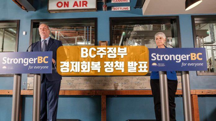 BC주 경제 회복 정책 발표