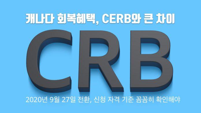 CRB, 캐나다회복혜택