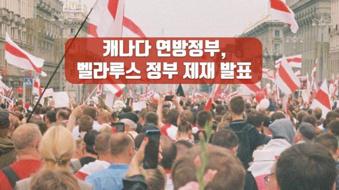 벨라루스 반정부 시위대