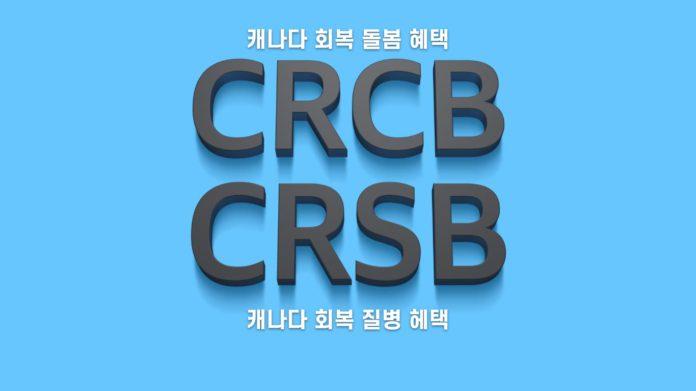 CRCB와 CRSB