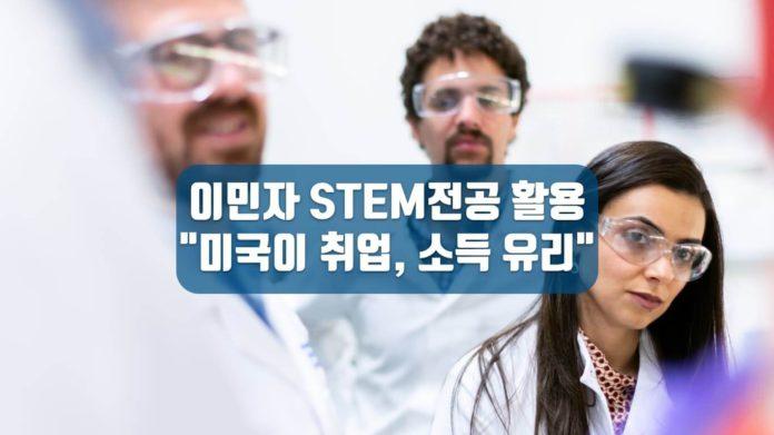 STEM 전공자 이민