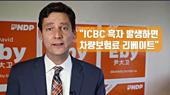 BC 신민주당