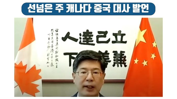 주캐나다 중국 대사의 캐나다 '협박' 발언에 캐나다 분노 19 ca