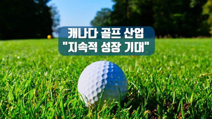 캐나다 연합 골프 협회