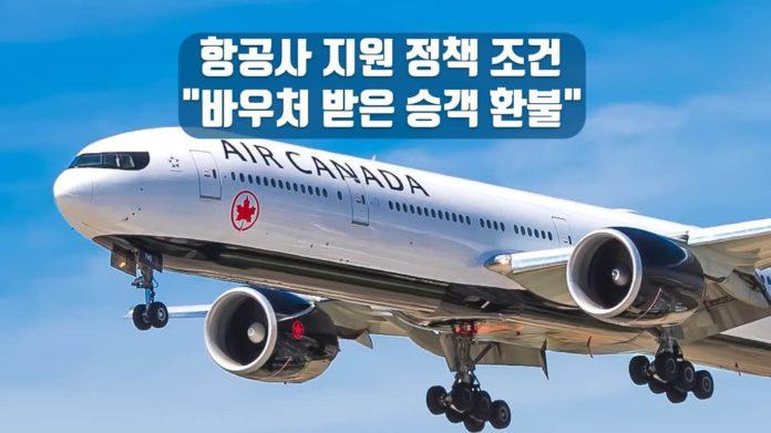 캐나다 정부 항공사 지원