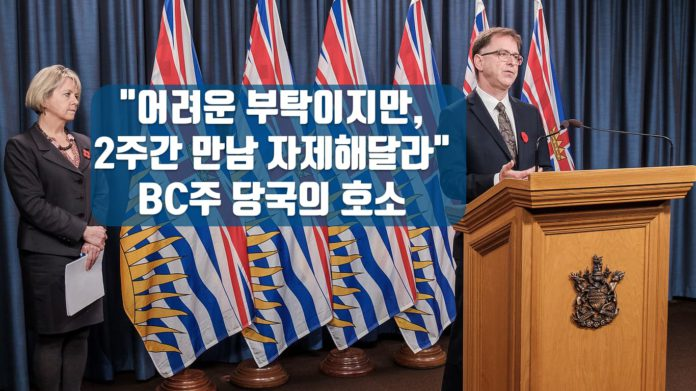 코로나19 대응, BC주정부