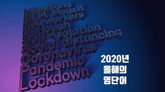2020년 올해의 단어