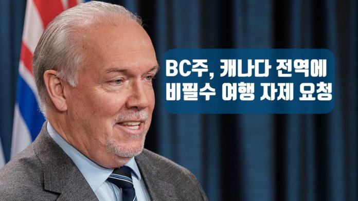존 호건 BC주수상