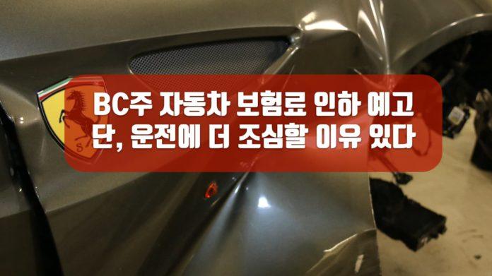 BC주 자동차보험
