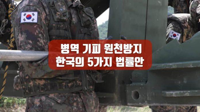 한국 병역과 관련해 캐나다 한인이 알아둘 나이, 18세, 30세, 46세 22 army