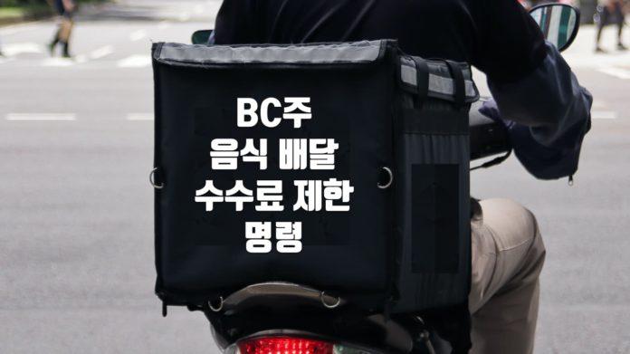 BC주 배달료