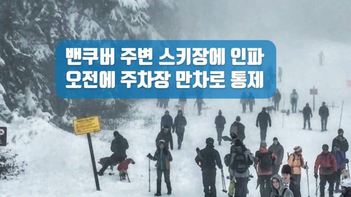 메트로밴쿠버 인근 스키장