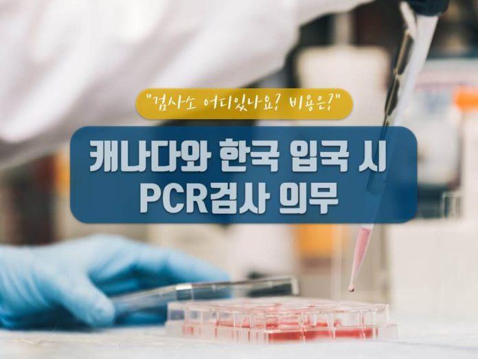 캐나다, 한국 PCR 음성 확인서