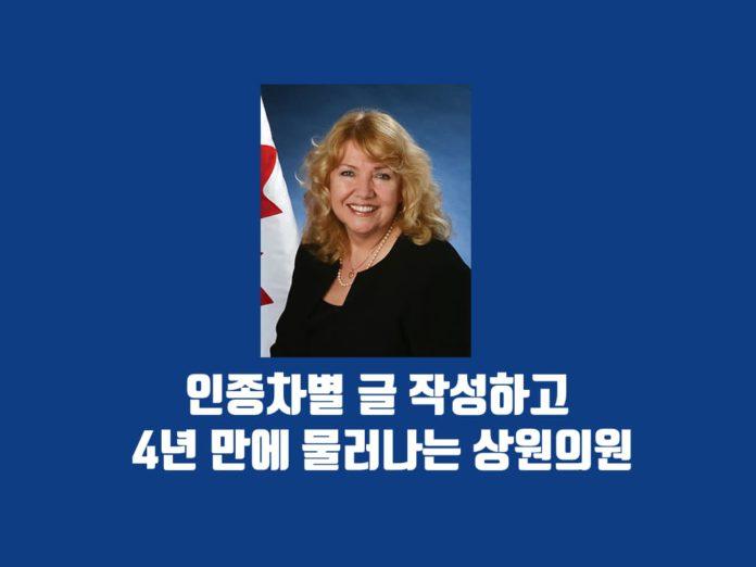 린 비약 캐나다 상원의원