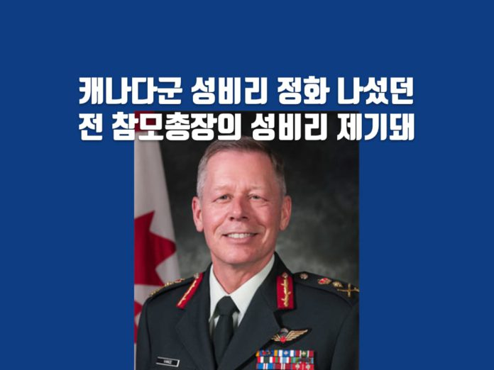 조나단 밴스 전 캐나다군 참모총장