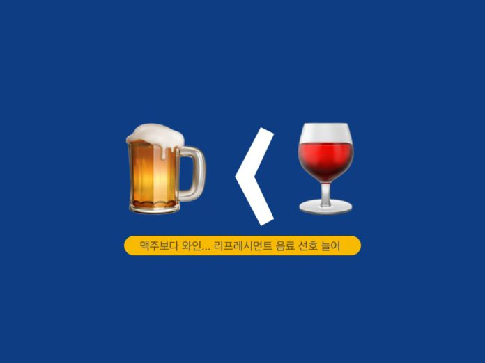 맥주에서 와인