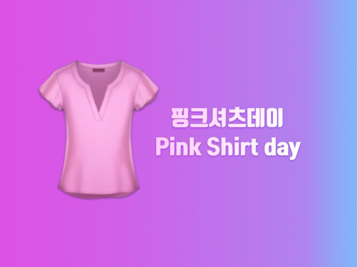 핑크셔츠데이