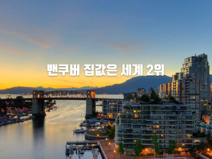 밴쿠버 집값 세계2위