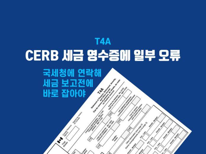 CERB 영수증 오류