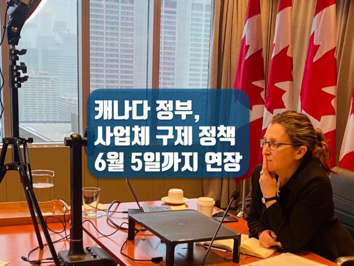 캐나다 재무부 장관