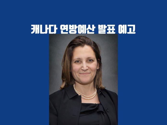 크리스티아 프리랜드 캐나다 재무장관