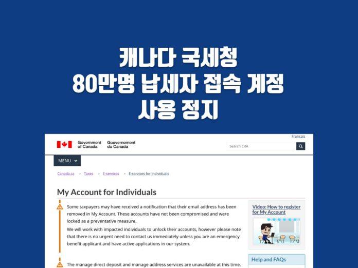 캐나다 국세청 마이어카운트