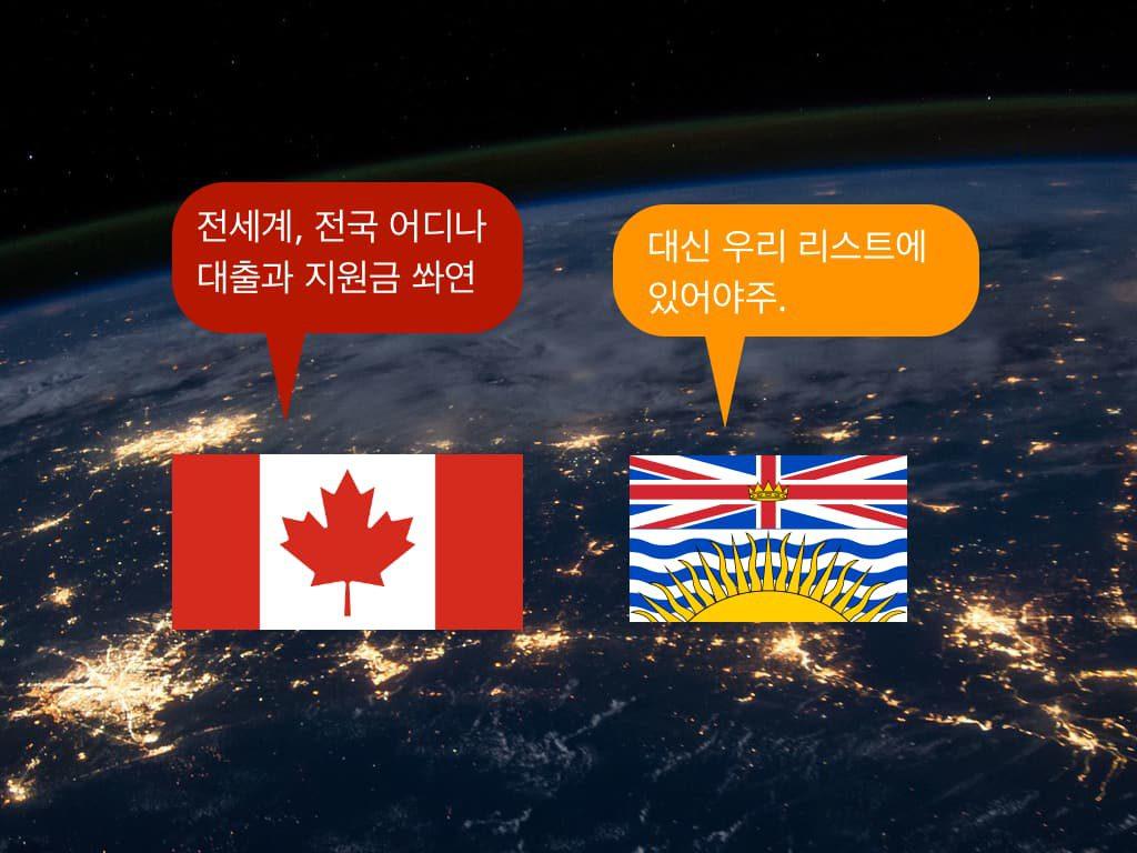 [총정리] 캐나다 대학생에 대한 정부의 학비 지원 제도는 이렇다 Pt 03