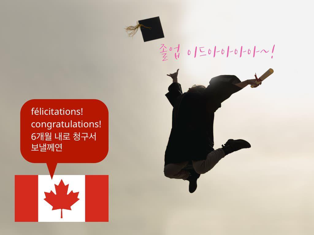 [총정리] 캐나다 대학생에 대한 정부의 학비 지원 제도는 이렇다 Pt 05