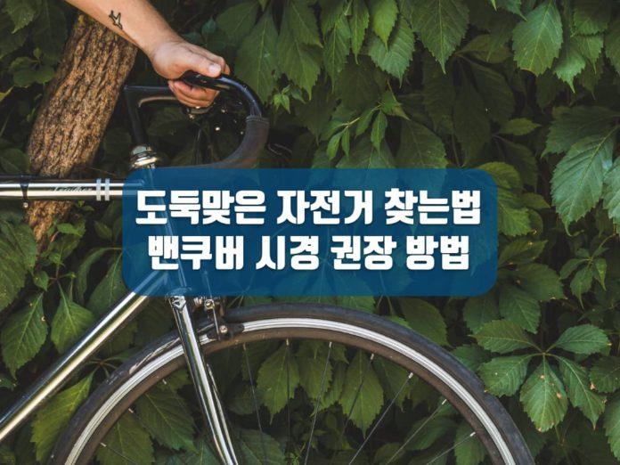 자전거 도난