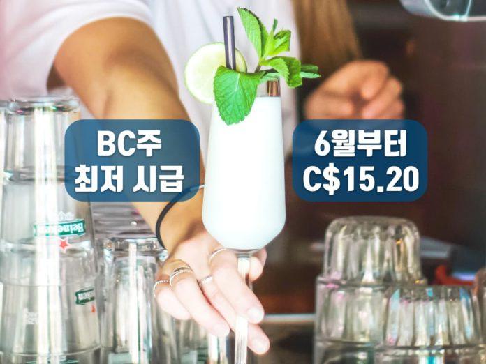 BC주 최저임금