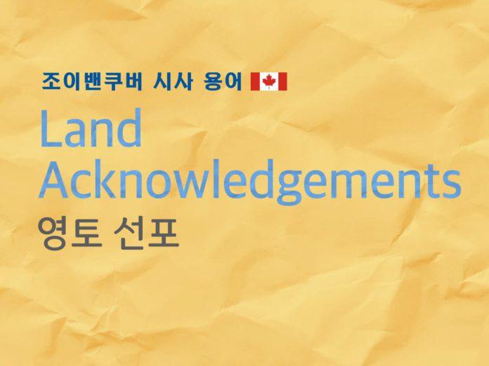 Land acknowledgements