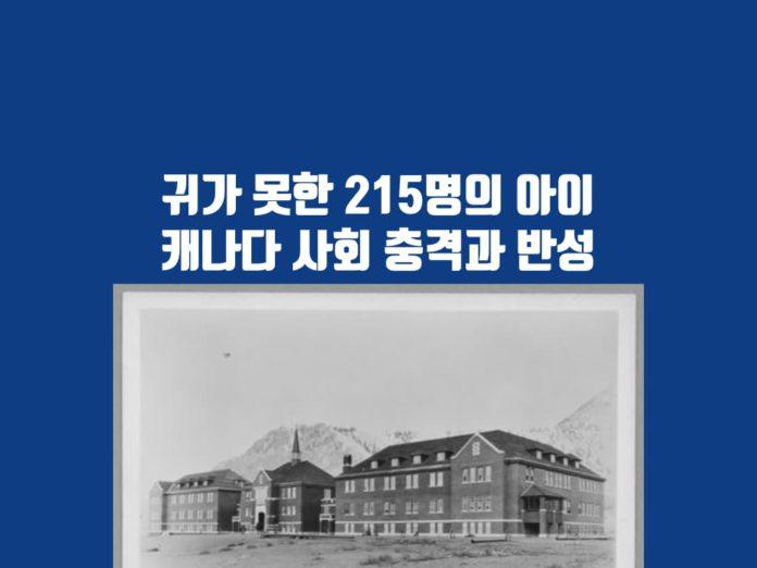 원주민 기숙학교