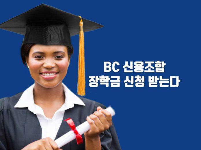 신용조합 장학금