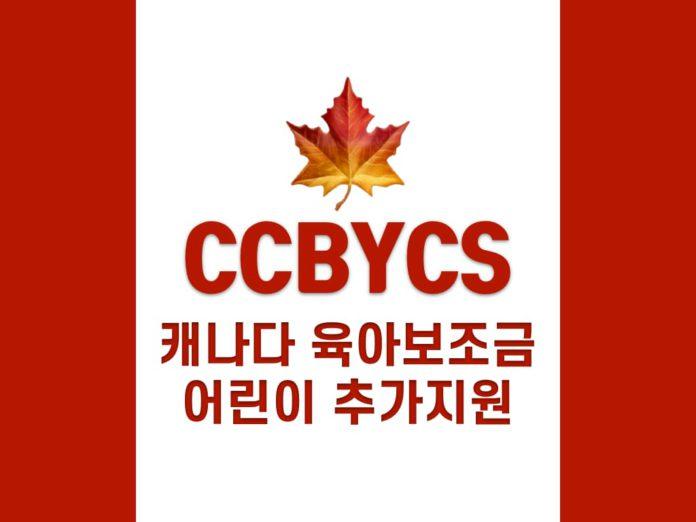 캐나다 정부 추가 지원금