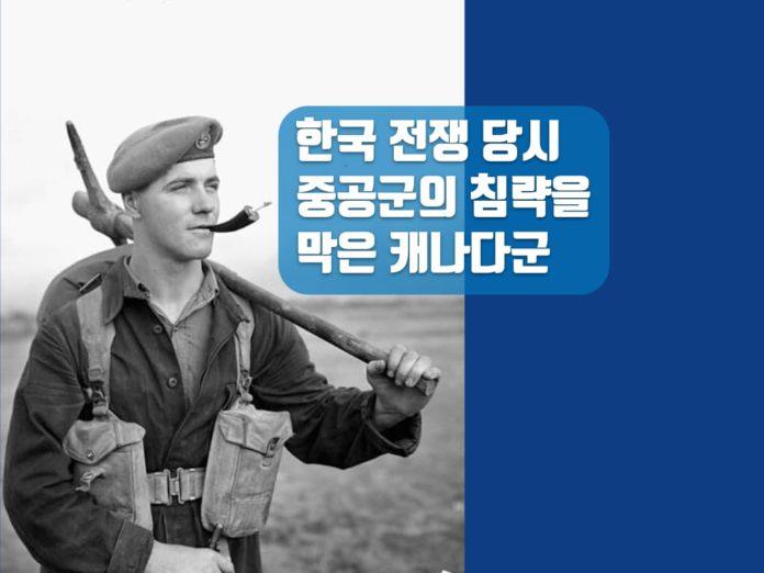 한국전쟁, 캐나다군