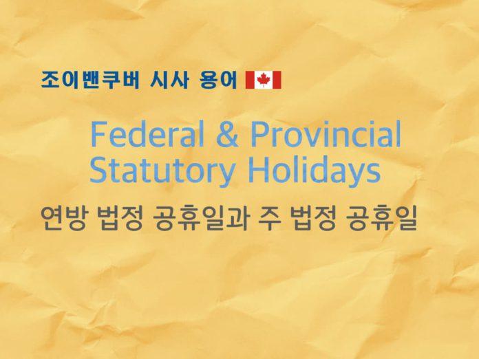 캐나다의 공휴일